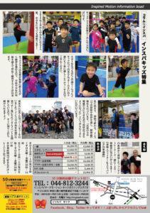 インスパ2014秋DM.表