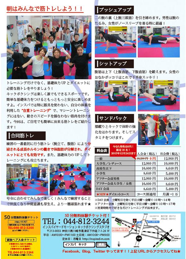 DS学芸大2015夏