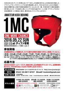 1605221mc-poster